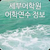 세부 어학원 - 필인터 EV CG MTM SME MDL