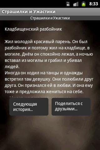 【免費娛樂App】Страшилки и Ужастики-APP點子