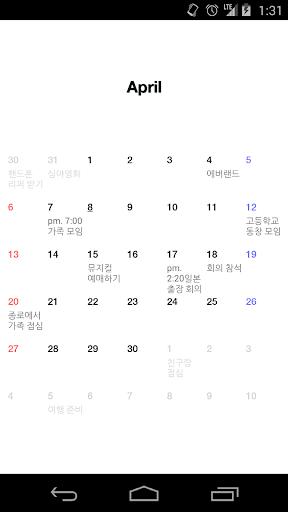 Simple Calendar Memo