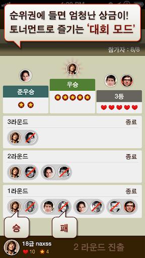 uc7a5uae30 for KAKAO 3.5.0 screenshots 4