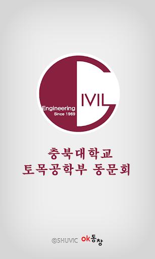 충북대학교 토목공학과 총동문회