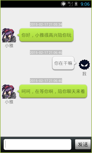 【免費娛樂App】聊天机器人小雅-APP點子