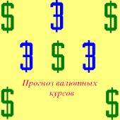 Прогноз валютных курсов