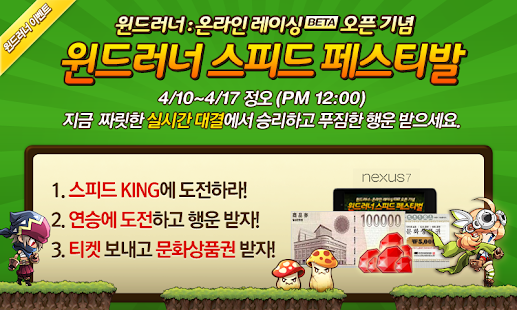 윈드러너 for Kakao - screenshot thumbnail