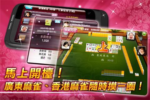 u9ebbu96c0 u795eu4f86u4e5f13u5f35u9ebbu5c07(Hong Kong Mahjong) 8.5 screenshots 8
