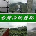 台灣必玩景點 logo