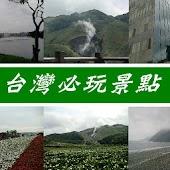 台灣必玩景點