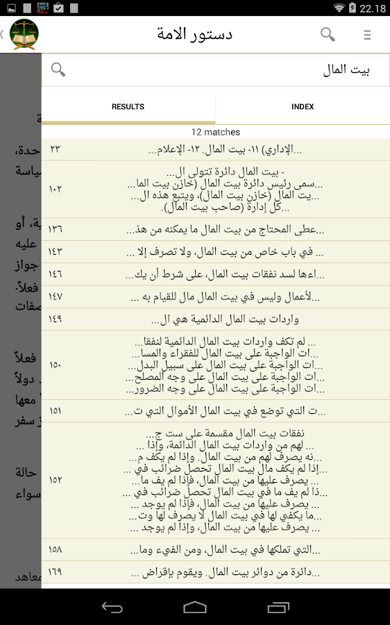 Dustor Al Ummah- screenshot