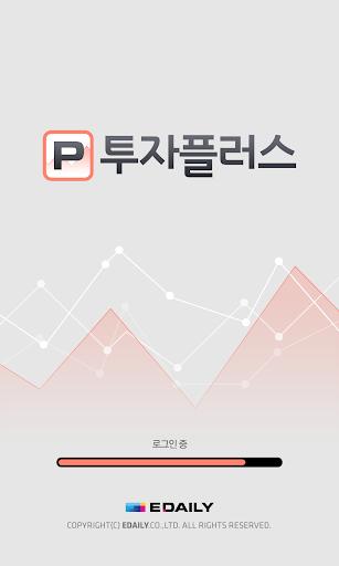 투자플러스 - 종목추천 앱