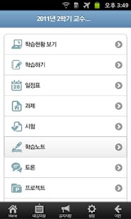 건국대학교 eCampus - screenshot thumbnail