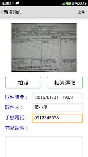 免費下載醫療APP 禾康藥局 - 藥來速 app開箱文 APP開箱王
