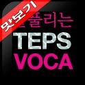 AE 잘 풀리는 TEPS VOCA 맛보기 logo