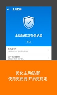 LBE安全大师(免ROOT) - screenshot thumbnail