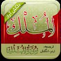 Tilawat Surah Mulk(Audio+Urdu) icon