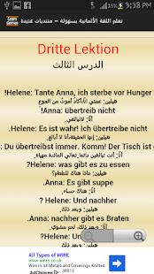 玩教育App|تعلم اللغة الألمانية免費|APP試玩
