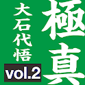 Lifelong Kyokushin Karate 02 icon