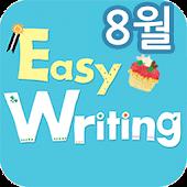 EBS FM easy Writing(2013.8월호)