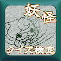 妖怪クイズ検定 icon