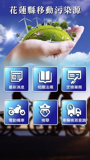 【免費交通運輸App】環保花縣-APP點子