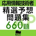 応用情報技術者試験 午前 精選予想 試験問題集660題 icon