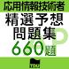 応用情報技術者試験 午前 精選予想 試験問題集660題