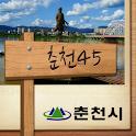 춘천45 (춘천관광) logo