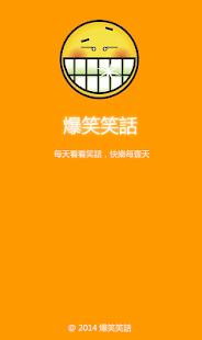 幽默笑話 - 笑話大全- 網路笑話王(Joke.876.TW)
