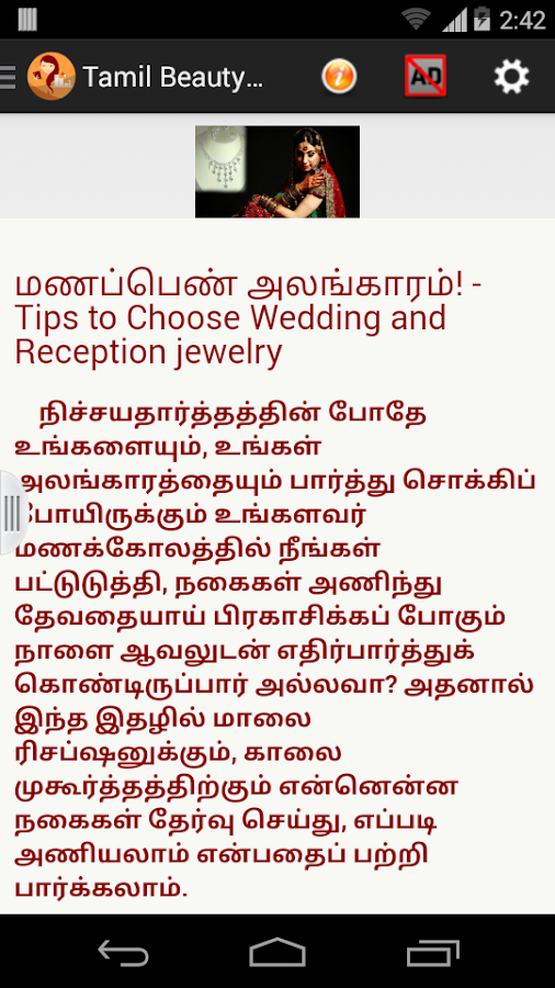 Tamil Beauty Tips - Android Apps on Google Play