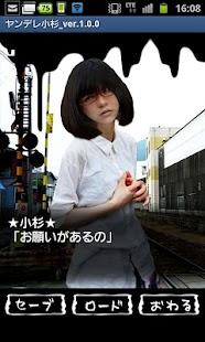 ヤンデレ小杉- screenshot thumbnail
