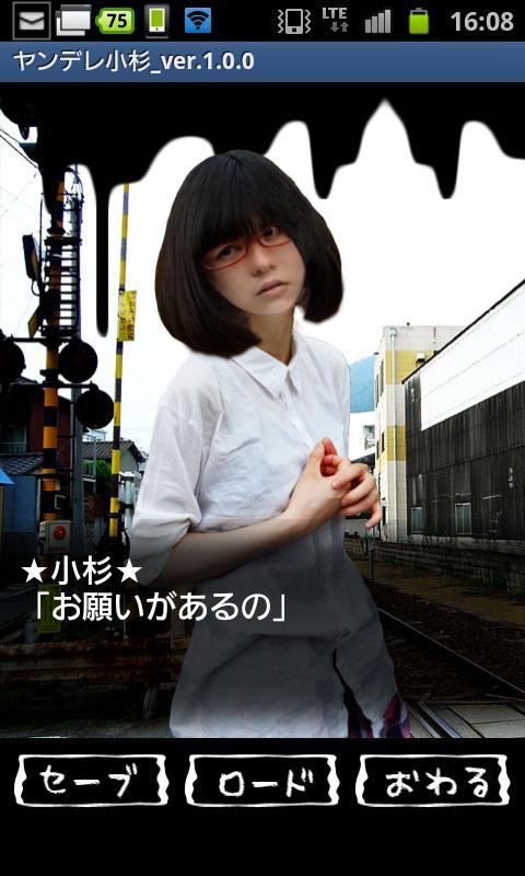 ヤンデレ小杉- screenshot