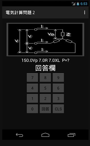 玩教育App|電気計算問題2免費|APP試玩