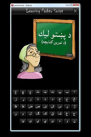 Pashto Script- screenshot