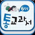 통교과서 icon