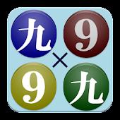 【無料】九九アプリ:一覧を見て九九を覚えよう(一般用)