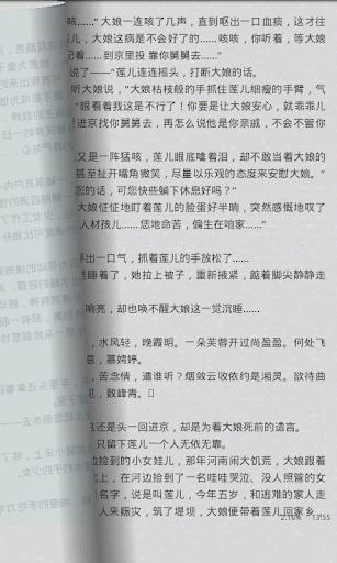 郑媛言情作品精选集[简繁]