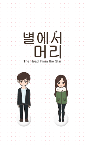 The Head From the Star