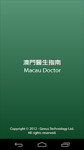 Macau Doctor- screenshot thumbnail