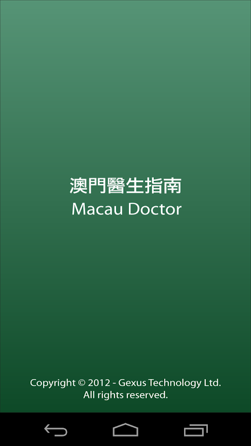 Macau Doctor- screenshot