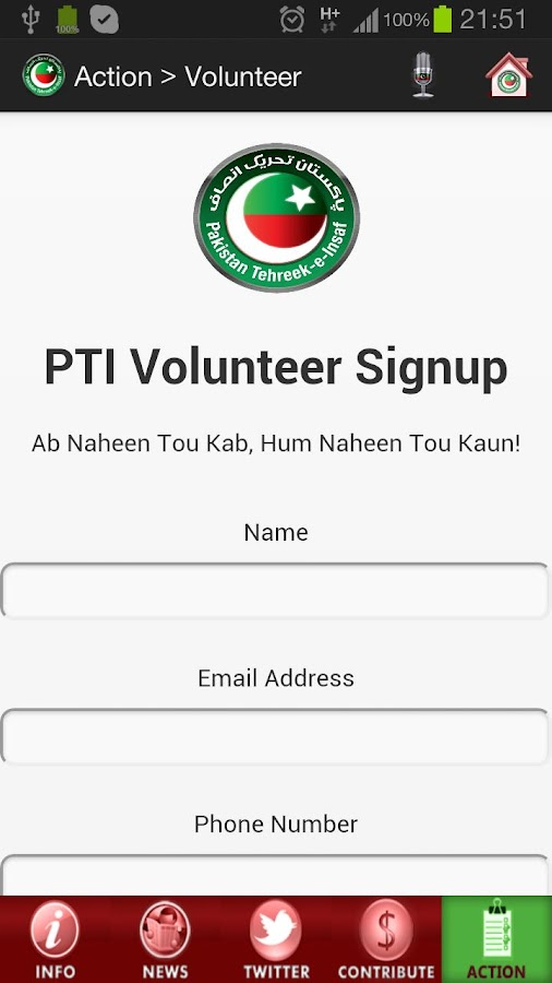 PTI Official - screenshot