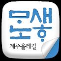 새하마노 제주도 올레길가이드 icon