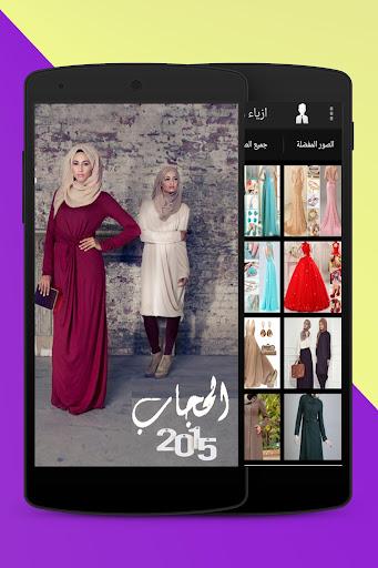 ازياء وملابس عربية 2015