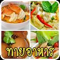 ทายอาหารไทย icon