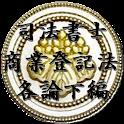 スキマ時間で合格!司法書士「商業登記法各論下編」 icon