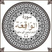Surah Waqiah with mp3