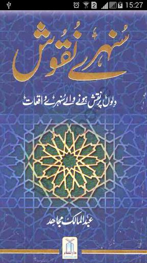 Sunehray Naqoosh - Waqiyaat