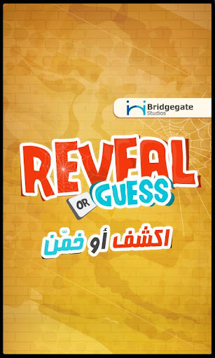 Reveal or Guess