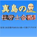 真島の社労士合格アプリ icon