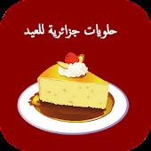 حلويات جزائرية للعيد