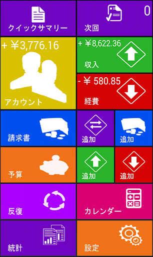 Home Budget Manager 日本語