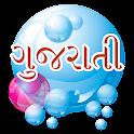 Gujarati Bubble Bath Free icon